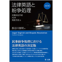 改訂版 法律英語と紛争処理 -民事訴訟手続、ADR、倒産手続 他