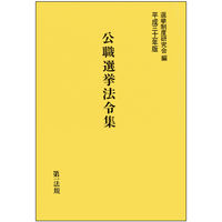 公職選挙法令集 平成三十一年版