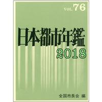 日本都市年鑑 平成30年版