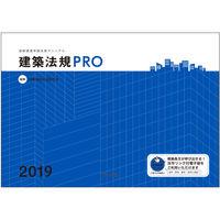建築法規PRO2019 図解建築申請法規マニュアル