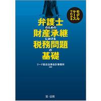 モデルケースでわかる 弁護士のための財産承継における税務問題の基礎