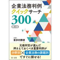 企業法務判例クイックサーチ300[第2版]