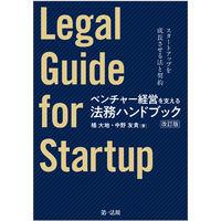 ベンチャー経営を支える法務ハンドブック(改訂版)―スタートアップを成長させる法と契約―