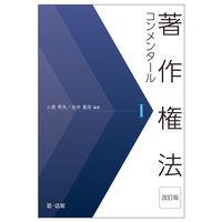 著作権法コンメンタール<改訂版>Ⅰ