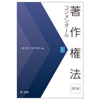 著作権法コンメンタール<改訂版>Ⅲ