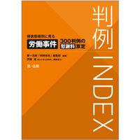 判例INDEX 侵害態様別に見る労働事件300判例の慰謝料算定