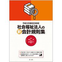 平成30年度改正対応版 社会福祉法人の新会計規則集