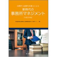 50期代・60期代弁護士による新時代の事務所マネジメント 令和元年版