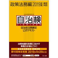 自治体法務検定公式テキスト 政策法務編 2019年度検定対応