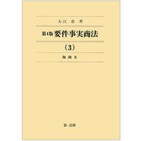 第4版 要件事実商法(3)海商Ⅱ