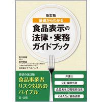 新訂版 基礎からわかる食品表示の法律・実務ガイドブック