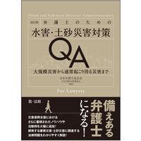 弁護士のための水害・土砂災害対策QA 改訂版 / 大規模災害から通常起こり得る災害まで
