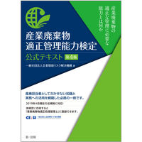 産業廃棄物適正管理能力検定 公式テキスト 第4版