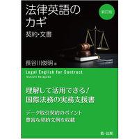 新訂版 法律英語のカギ―契約・文書―