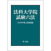 法科大学院試験六法[2020年度入試対応版]