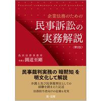企業法務のための民事訴訟の実務解説 第2版