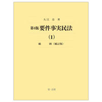 第4版 要件事実民法(1)総則<補訂版>