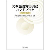 文教施設災害実務ハンドブック 第三次改訂版