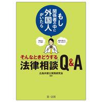 ~もし関係者の中に外国人がいたら~そんなときどうする法律相談Q&A