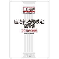 自治体法務検定問題集 2019年度版