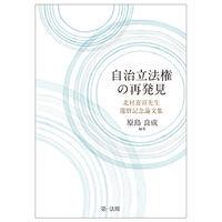 自治立法権の再発見 北村喜宣先生還暦記念論文集