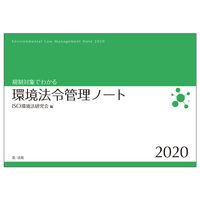 規制対象でわかる環境法令管理ノート2020