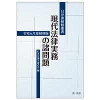 日弁連研修叢書 現代法律実務の諸問題<令和元年度研修版>
