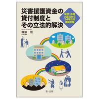 災害援護資金の貸付制度とその立法的解決―阪神・淡路大震災から24年目の復興支援―