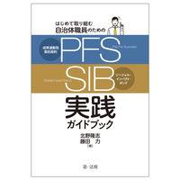 はじめて取り組む自治体職員のための 成果連動型委託契約(PFS)/ソーシャル・インパクト・ボンド(SIB)実践ガイドブック