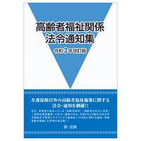 高齢者福祉関係法令通知集〔令和3年改訂版〕