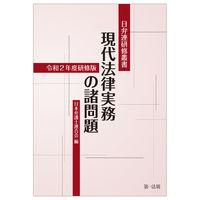 日弁連研修叢書 現代法律実務の諸問題<令和2年度研修版>