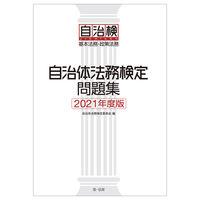 自治体法務検定問題集2021年度版