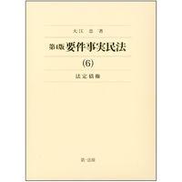 要件事実民法 6 第4版