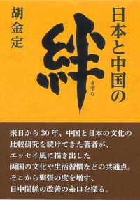 日本と中国の絆
