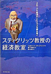 スティグリッツ教授の経済教室 / グローバル経済のトピックスを読み解く
