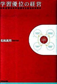 学習優位の経営 / 日本企業はなぜ内部から変われるのか