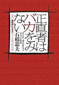 正直者はバカをみない / 日本一の見本市ビジネスをつくった男の成功哲学