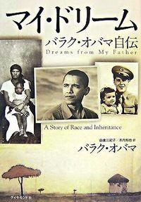 マイ・ドリーム / バラク・オバマ自伝