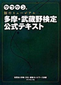 タマケン。知のミュージアム多摩・武蔵野検定公式テキスト