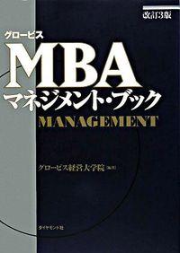 グロービスMBAマネジメント・ブック