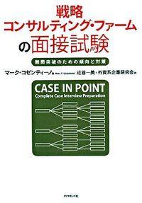 戦略コンサルティング・ファームの面接試験 / 難関突破のための傾向と対策