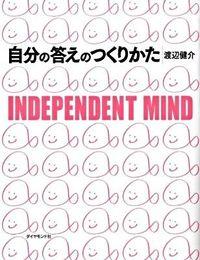 自分の答えのつくりかた / Independent mind