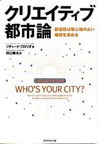 クリエイティブ都市論 / 創造性は居心地のよい場所を求める