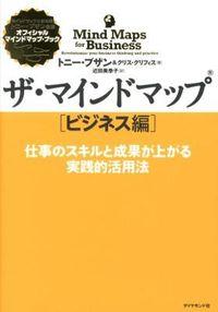 ザ・マインドマップ ビジネス編