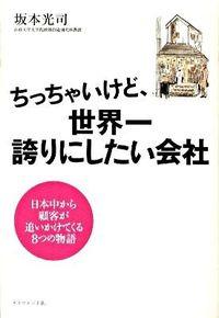 ちっちゃいけど、世界一誇りにしたい会社 / 日本中から顧客が追いかけてくる8つの物語