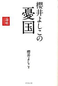 櫻井よしこの憂国 / 論戦2009