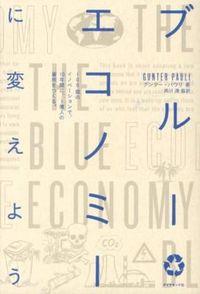 ブルーエコノミーに変えよう / 100個のイノベーションで、10年間に、1億人の雇用をつくる。