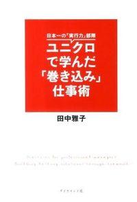 ユニクロで学んだ「巻き込み」仕事術 / 日本一の「実行力」部隊