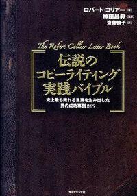 伝説のコピーライティング実践バイブル / 史上最も売れる言葉を生み出した男の成功事例269