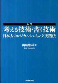 入門考える技術・書く技術 / 日本人のロジカルシンキング実践法